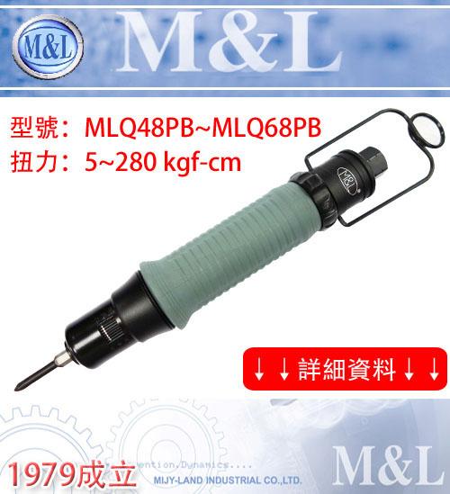 MLQ48-68PB(NEW)
