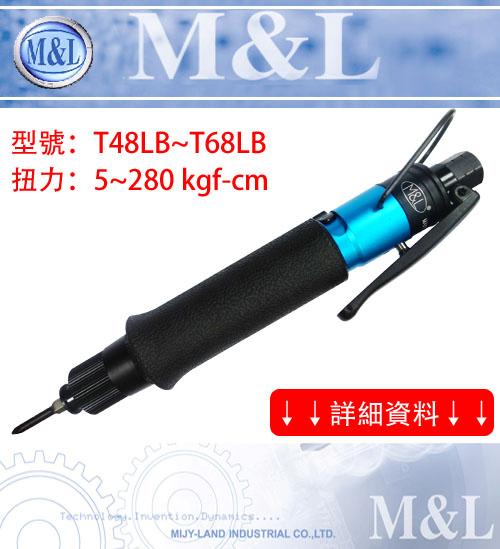 T48-68LB